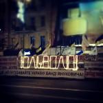 Permanent Political Protest Tent Camp Against the Imprisonment of Ukrainian Former Prime Minister Yulia Tymoshenko