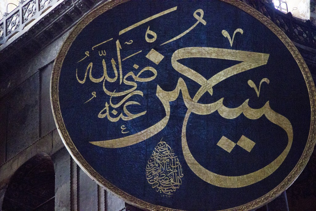 A detail in Arabic, Hagia Sophia. Photo: Inasa Bibic